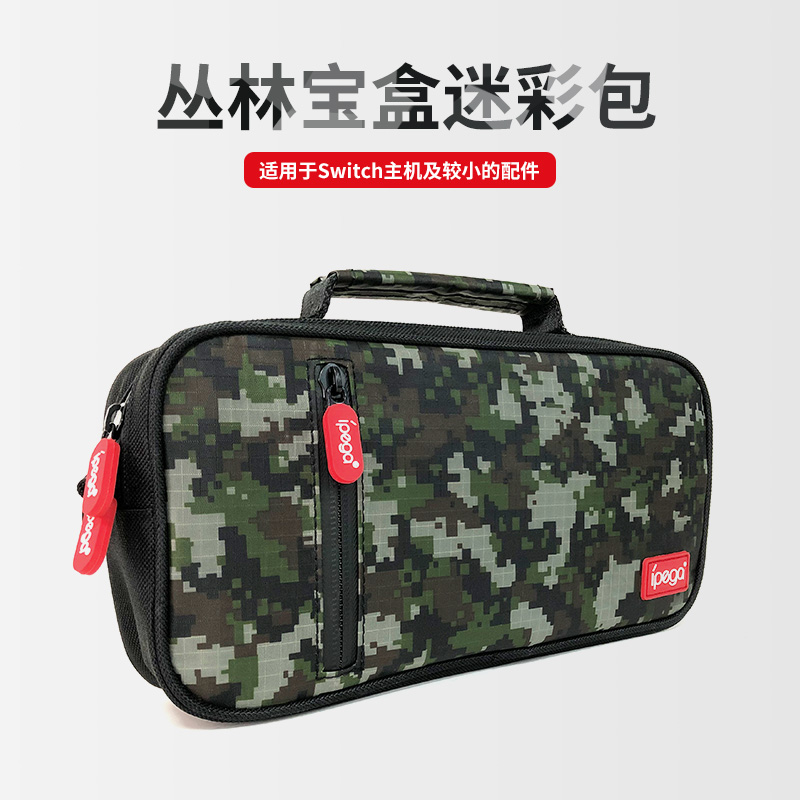 Ipega 9185 Camouflage Travel and Carry Case for N-Switch/ Switch Lite
